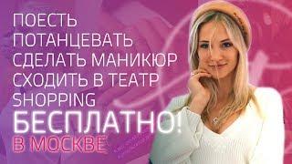 """""""Бесплатно в Москве"""" - Ресторан, Шоппинг, Маникюр, Танцы, Театр"""