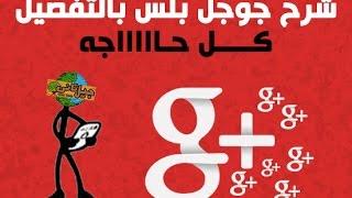 إنشاء حساب وشرح موقع جوجل بلس بالتفصيل من الالف الى الياء - Google + plus from A to Z
