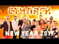 Стиляги New Year 2019