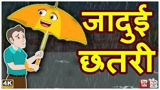 जादुई छतरी | Hindi Kahaniya | Hindi Fairy Tales | Moral Stories | Tuk Tuk Tv