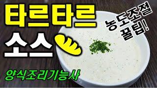 2020년 양식조리기능사_타르타르 소스 // 마스터박싸…