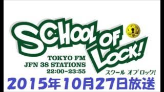 【10月27日 火曜日】 今夜のSCHOOL OF LOCK! は、 音楽室より【 THE BAW...