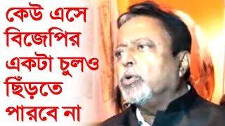 Baixar মুকুল রায় কি বলছে একবার দেখুন - Mukul Roy BJP Today Latest Speech