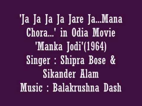 Shipra Bose & Sikander Alam sings 'Ja Ja Ja Jare Ja.....' in Odia Movie 'Manika Jodi'(1964)
