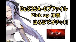 【アッシュアームズ】Do335A-0 プファイル【ピックアップガチャ】