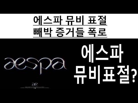 에스파 뮤비 표절, 빼박 증거들 폭로 #투데이이슈