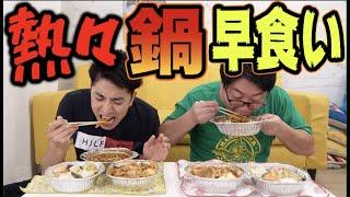 【大食い】熱々鍋3種類どっちが早く食べられるか!?【味噌煮込みうどん、キムチ鍋、寄せ鍋】