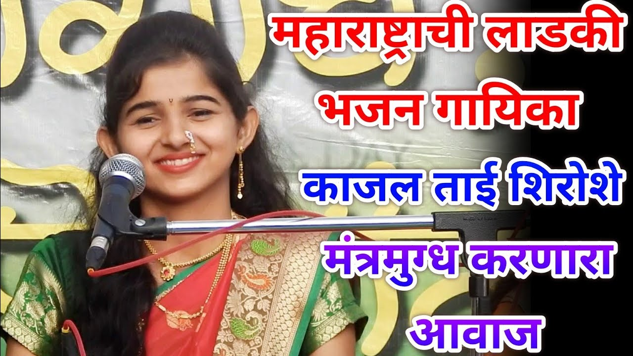 Download हृदयाला स्पर्श करणारा आवाज काजल ताई शिरोशे    Kajal Tai Shiroshe Maharashtra famous Bhajan singer