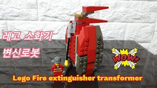 26. 레고 소화기변신 로봇. LEGO MOC Fire…
