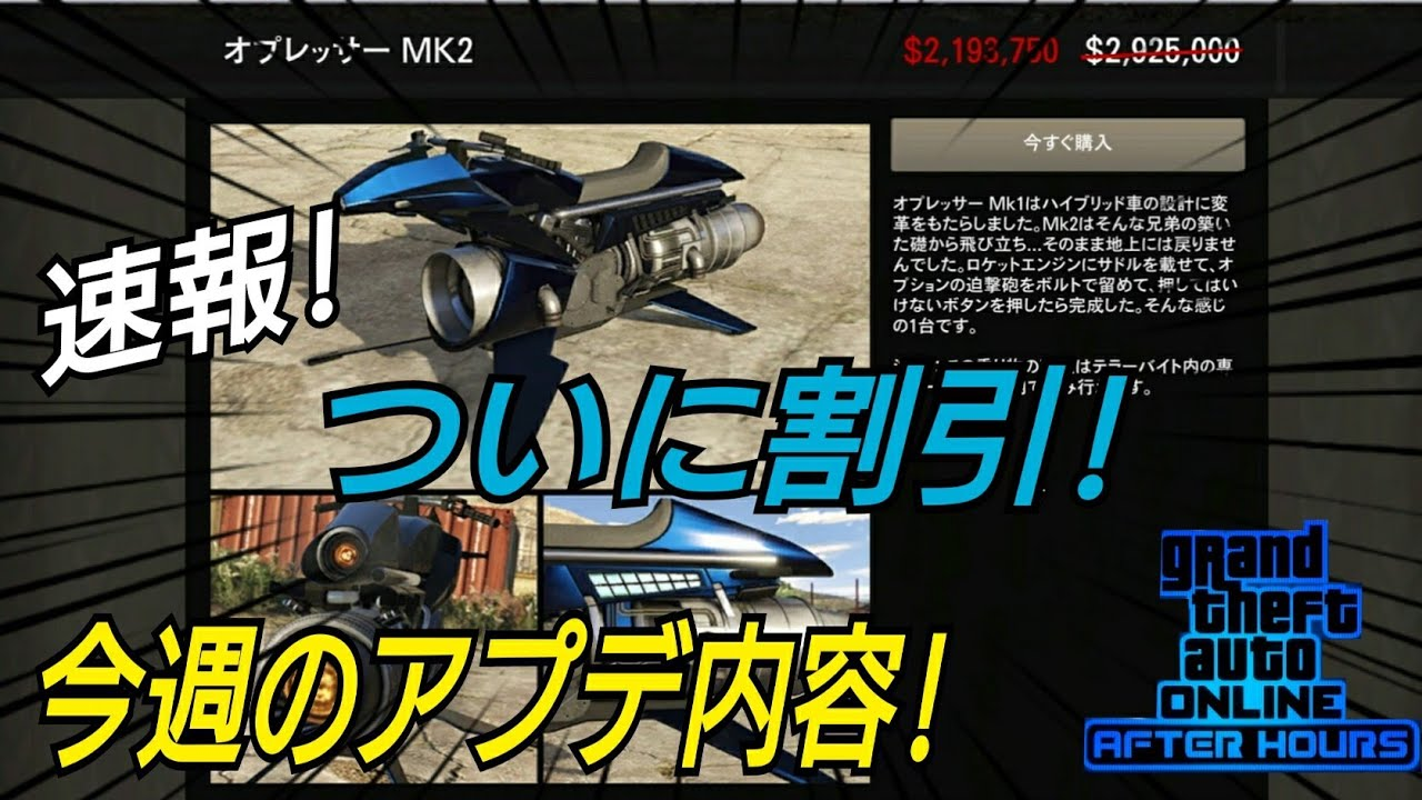 Mk2 オ 改造 プレッサー