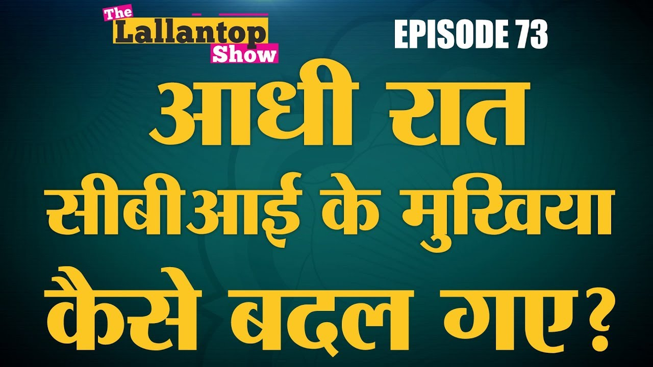 क्या Rafale की File मांगने पर CBI के Alok Verma की छुट्टी कर दी मोदीजी ने| Lallantop Show | 24 Oct