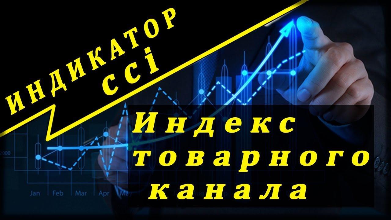 Индикатор Бинарных Опционов для Новичков | Индикатор CCI/ИДЕАЛЬНАЯ СТРАТЕГИЯ НА БО/как