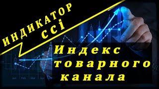 индикатор CCI /ИДЕАЛЬНАЯ СТРАТЕГИЯ НА БО/ как заработать новичку