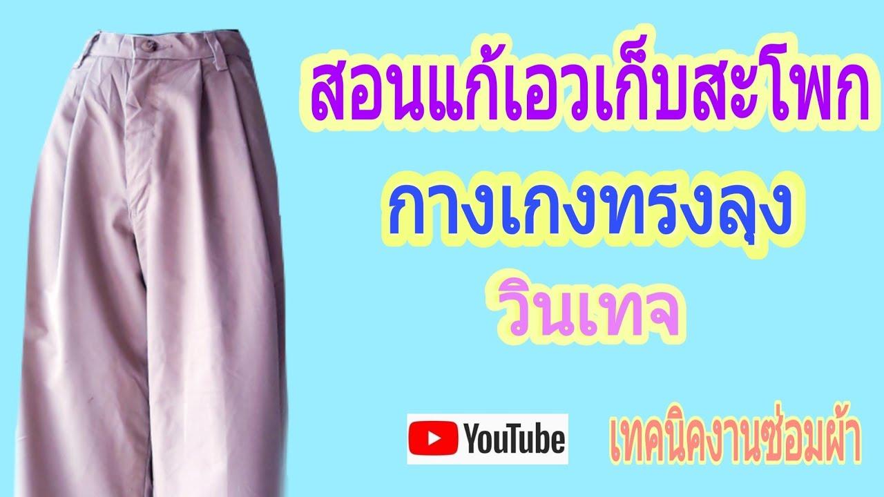 #แก้เอวกางเกงทรงลุง #แก้เอวกางเกงวินเทจ #เทคนิคงานซ่อมผ้า