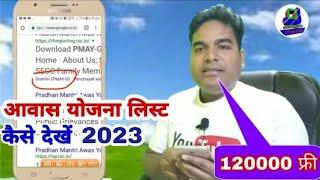 प्रधानमंत्री आवास योजना नई लिस्ट 1 मिनट में कैसे देखें| Awas Yojana new list 2018|