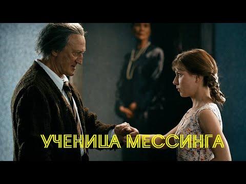 Ученица Мессинга 5 серия (2019) Новинка
