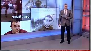 Смертельный удар. Новости 21/08/2017 GuberniaTV