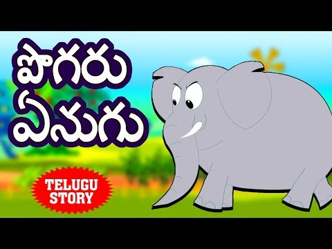 Telugu Stories for Kids - Pogaru Enugu | పొగరు ఏనుగు | Telugu Kathalu | Moral Stories | Koo Koo TV