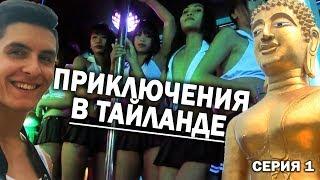 Тайланд: ПРИКЛЮЧЕНИЯ В ТАЙЛАНДЕ КАЗАНСКИХ ФРИКОВ (1 эпизод: 1 2 3 день)