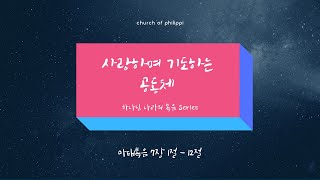 08.30.2020_Korean Service / 한국어 예배