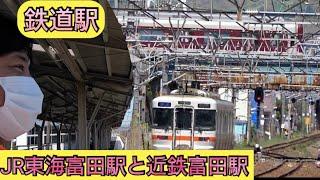 【鉄道駅】広大な敷地のJR富田駅に対して2鉄道が混じる近鉄富田駅が狭かったのだが…。。。
