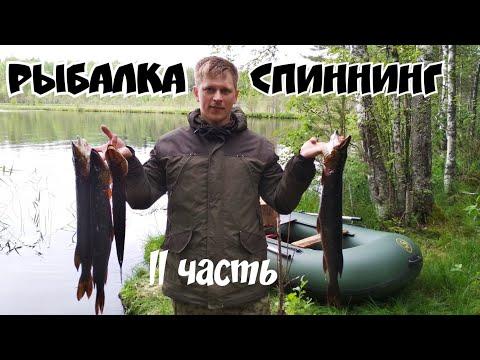 Рыбалка в Карелии. Медвежьегорский район. Нашел рыбу. 2 часть