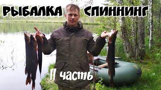 Рибалка в Карелії. Medvež'egorskij район. Знайшов рибу. 2 частина