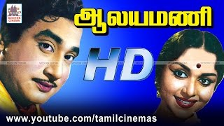 Alayamani Full Movie | ஆலயமணி சிவாஜி கணேசன் சரோஜா தேவி நடித்த காதல் படம்.