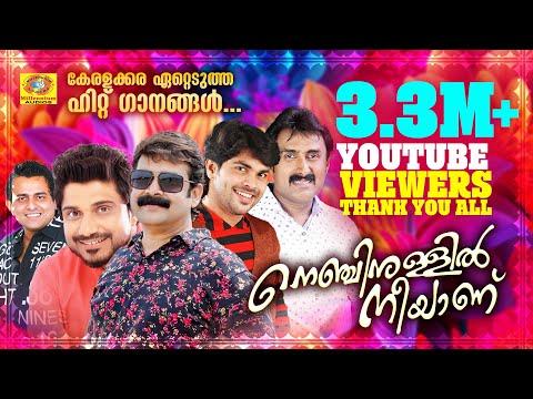 Nenjinullil Neeyanu | Mappilapattukal | Malayalam