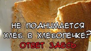 Почему не поднимается хлеб в хлебопечке Ответ здесь