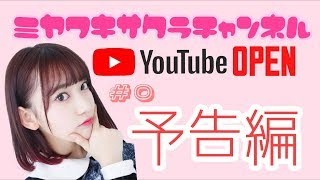 HKT48宮脇咲良です♡ まもなく3月19日から宮脇咲良チャンネル本格始動...