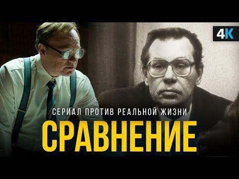 Чернобыль - сравнение