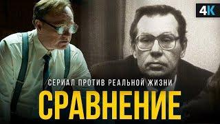 Чернобыль - сравнение сериала и реальности.