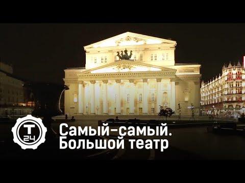 Главная сцена. Большой театр   Самый-самый   Т24