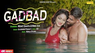 Gadbad | Miss Ada | Gajender Phogat | KD | Mohit Dahiya | Latest Haryanvi Songs Haryanavi 2018