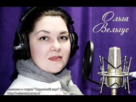 Ольга Вельгус - Песня Марии у гроба