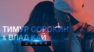 Смотреть клип Тимур Сорокин & Влад Кай - Давай