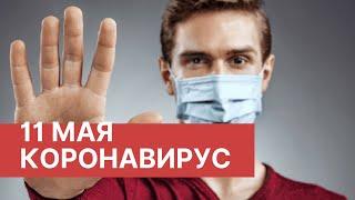 Последние новости о коронавирусе в России. 11 Мая (11.05.2020). Коронавирус в Москве сегодня
