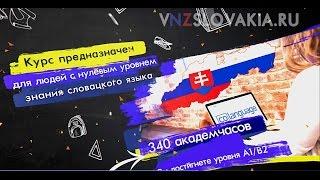 Языковые Курсы Словацкого языка и Бесплатное Высшее Образование в Словакии