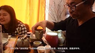 心安影展微電影-意猶未盡 茶餅飄香