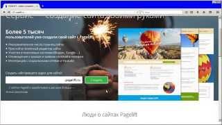 Создание сайта на Pagelift.ru - видео урок по созданию сайта