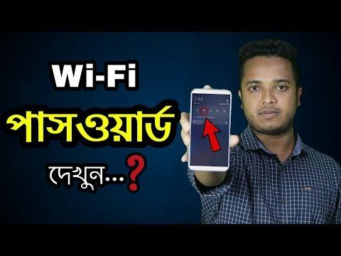 Wi-Fi পাসওয়ার্ড বের
