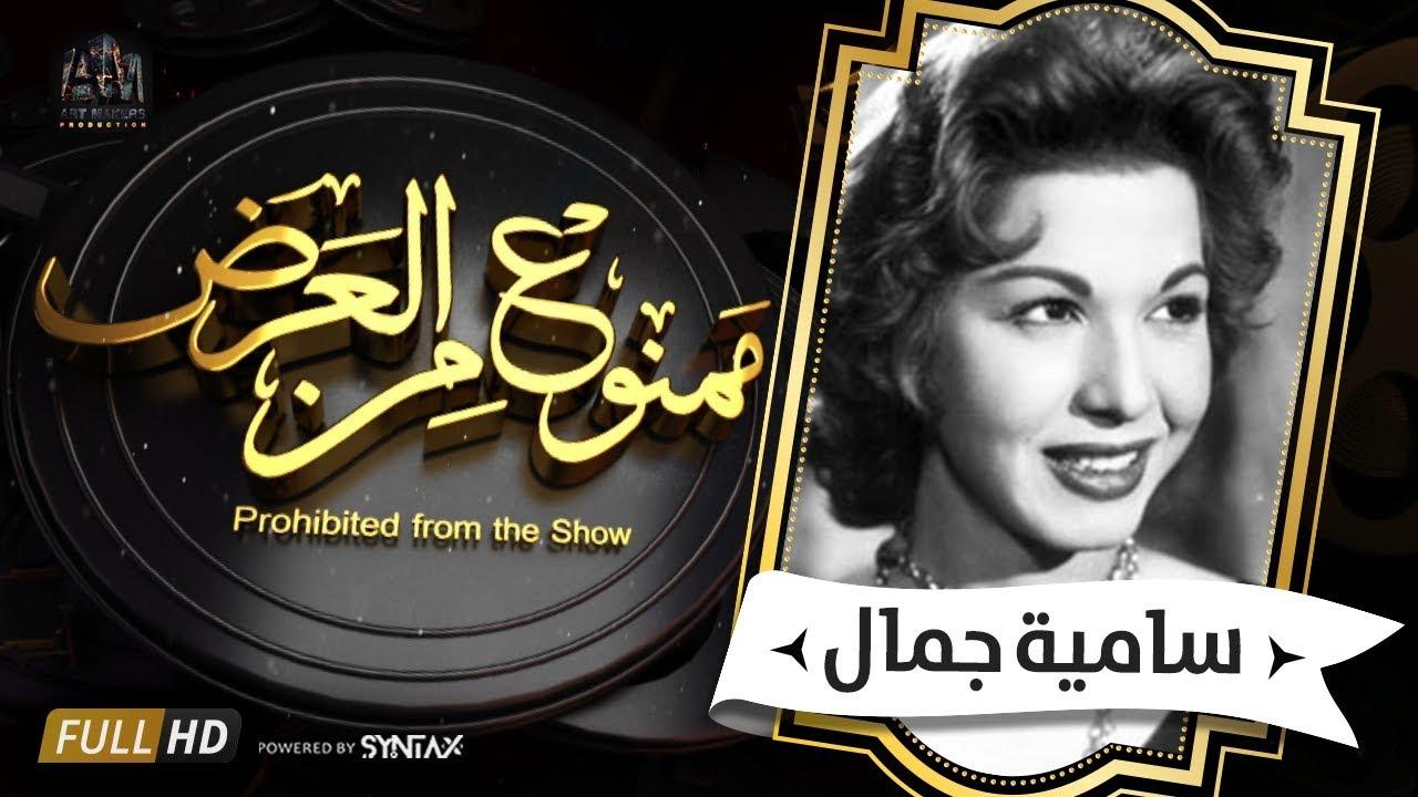 برنامج ممنوع من العرض - قصة حياة سامية جمال
