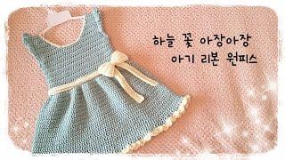 코바늘 아기 드레스 P…