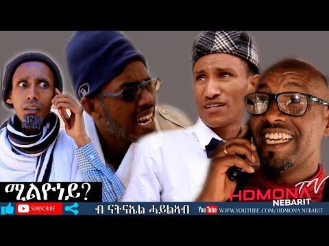 HDMONA - ሚልዮነይ ብ ናትናኤል ሓይለኣብ  Millioney by Natnael Hayleab - New Eritrean Comedy 2019