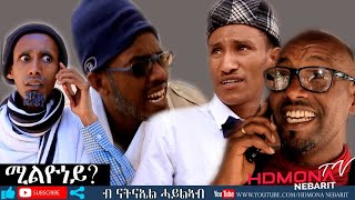 HDMONA - ሚልዮነይ ብ ናትናኤል ሓይለኣብ  Millioney by Natnael Hayleab - New Eritrean Comedy 2019