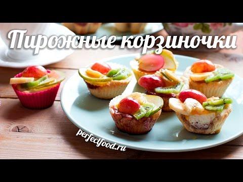 Пирожные Корзиночка с фруктами и творогом