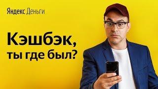 Мгновенный кэшбэк 5% от Яндекс.Денег (Мартиросян и Бебуришвили)