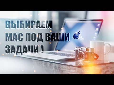 💻Какой Макбук выбрать в 2020!👍От MacBook до Mac Pro!🔥