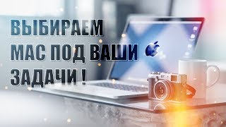 💻Какой Макбук выбрать в 2019-2020!👍От MacBook до Mac Pro!🔥